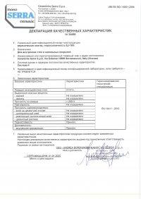 D.o.P. code 34488 RU